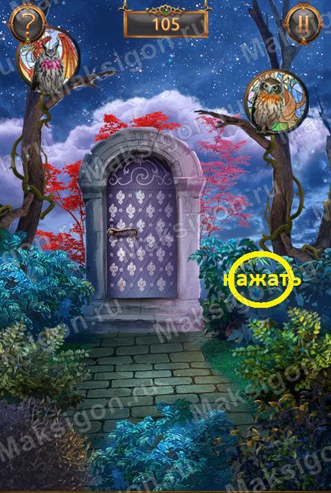 игра 100 дверей 2 уровень
