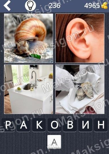 Ответы К Игре 4 Картинки 1слово | 534x380