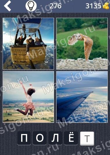 4 картинки 1слово увлечение
