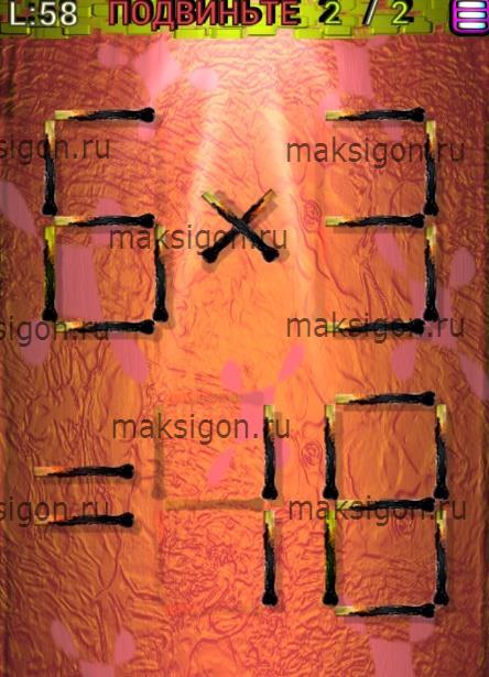 Решения к приложению Головоломки со спичками Головоломки