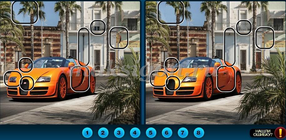 нацепил награду ответ к игре найдите отличия на двух картинках недорого снять