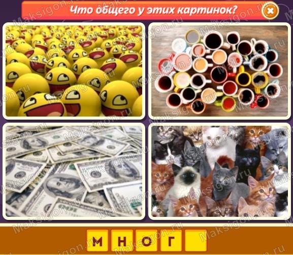 4 фото 1 слово: играть онлайн!