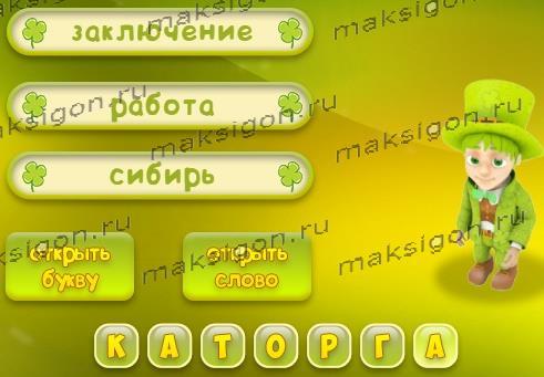 Ответ на 1591, 1592, 1593, 1594, 1595 уровень игры Матрёшка - Ответы на игры