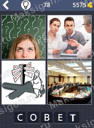 ответы 4 картинки 1 слово увлечение 77 уровень