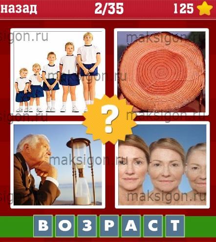 игра где логика ответы три картинки
