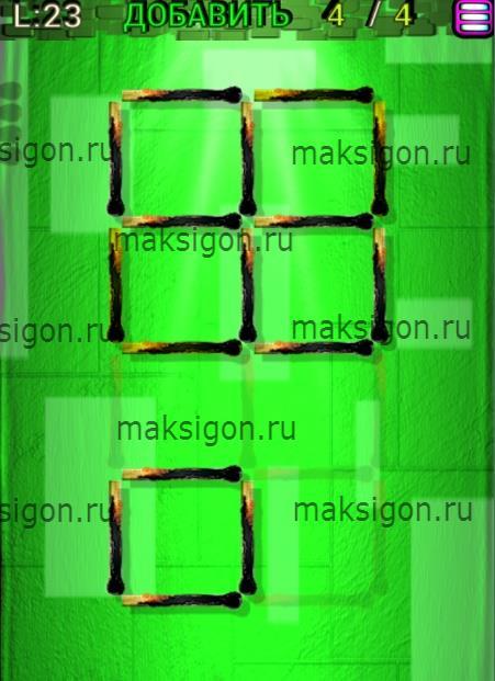 процессе выращивания головоломки со спичками 24 уровень столики