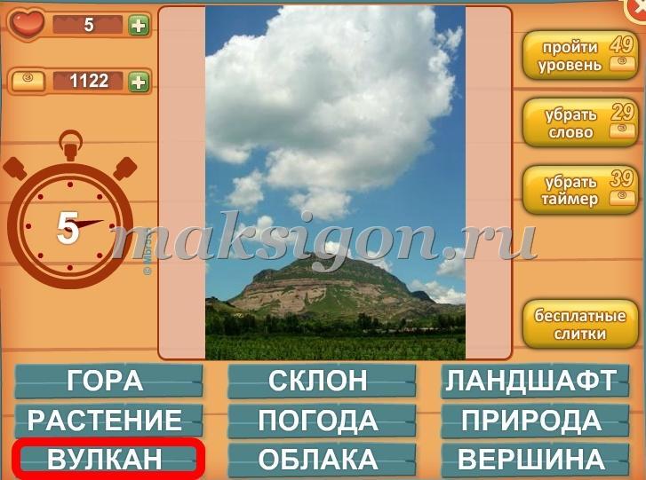 Ответы к игре Лишнее слово в Одноклассниках - Ответы на игры