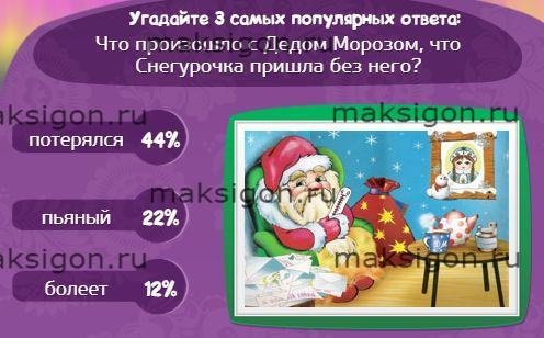 Ответы на игру Союз нерушимый в Одноклассниках на все уровни