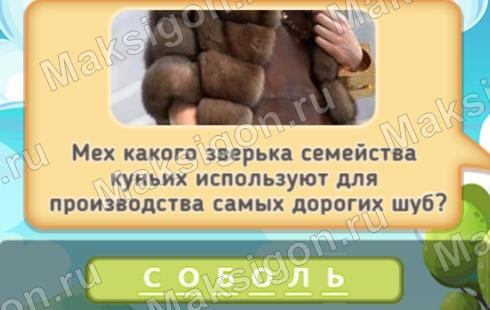 соски ответы к игре маша и медведь подсматривать своими соседями?