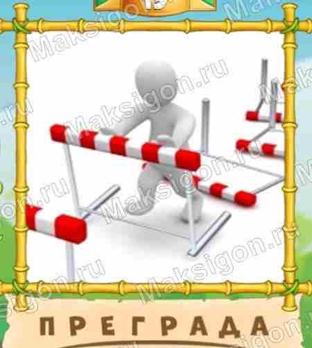 Игра слов 4 картинки 8 букв