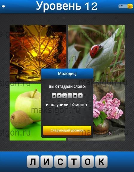игра угадай фото 33
