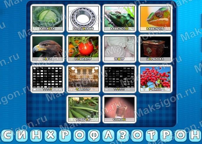 Угадай что слово ответы в картинках все уровни 9