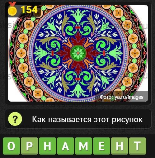4 картинки одно слово ответы на что за слово вконтакте 14