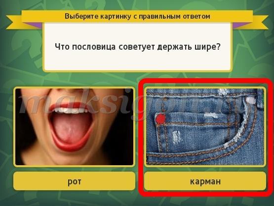 Угадай слово ответы в одноклассниках все уровни в картинках в 8
