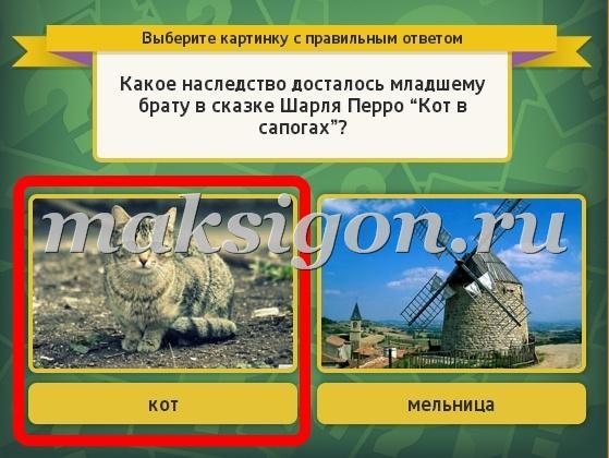 Ответы на игру вк найдите отличия на двух картинках ответы