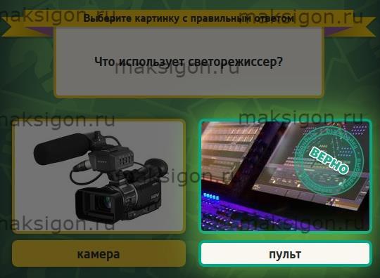 Угадай слова ответы на игру четыре картинки одно слова 12