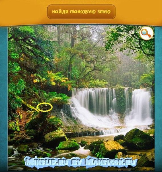 Ответ на 26, 27, 28, 29 и 30 уровень Ищи зверушек - Вода - Ответы на игры